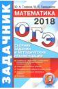 ОГЭ. 2018 Математика. Задачник, Глазков Юрий Александрович,Гаиашвили Мария Яковлевна