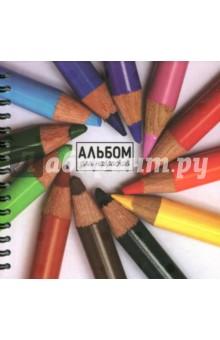 Альбом для набросков 80 листов Цветные карандаши альбом для набросков цветные карандаши