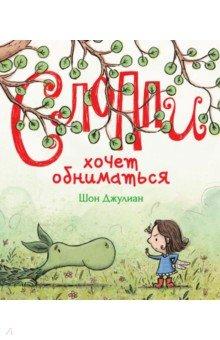 Купить Слоппи хочет обниматься, Поляндрия, Сказки и истории для малышей