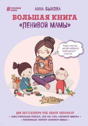 """Большая книга """"ленивой мамы"""", Анна Быкова"""