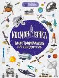 Космонавтика. Иллюстрированный путеводитель