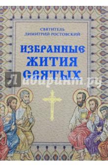 Избранные жития святых святителя Димитрия Ростовского великие просветители серен кьеркегор николай грундтвиг