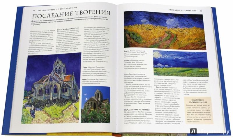 Иллюстрация 1 из 19 для Ван Гог. Жизнь и творчество в 500 картинах | Лабиринт - книги. Источник: Лабиринт