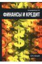 Загородников Сергей Викторович Финансы и кредит