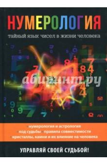 Нумерология. Тайный язык чисел в жизни человека