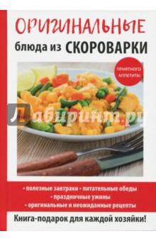 Оригинальные блюда из скороварки быстрые блюда из скороварки