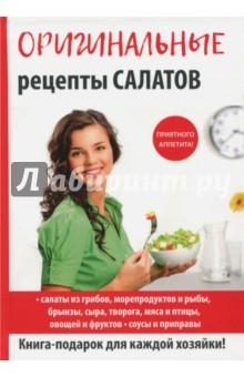 Оригинальные рецепты салатов что можно в дьюти фри в домодедово