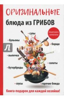 Оригинальные блюда из грибов