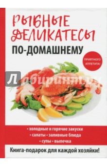 Рыбные деликатесы по-домашнему отсутствует деликатесы по домашнему