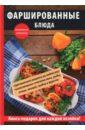 Треер Гера Марксовна Фаршированные блюда треер гера марксовна готовим быстро и вкусно каждый день