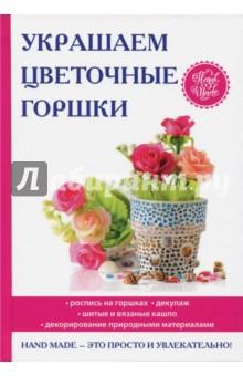 Украшаем цветочные горшки толмачева с идеи для декора цветочных горшков креативно и просто