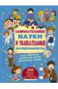 Занимательные науки и увлекательные эксперименты, Вайткене Любовь Дмитриевна,Филиппова Мира Дмитриевна