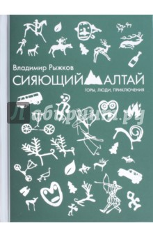 Сияющий Алтай. Горы, люди, приключения алтай батыр где в петербурге