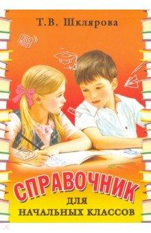 Справочник для начальных классов круглова а справочник по русскому языку и математике для начальной школы