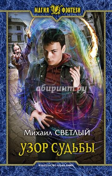 Узор судьбы, Светлый Михаил