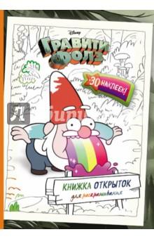 Гравити Фолз. Книжка открыток с наклейками эксмо пони с наклейками