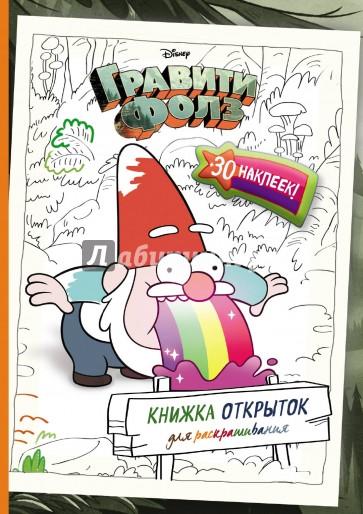 Гравити Фолз. Книжка открыток с наклейками, Саломатина Елена Ивановна