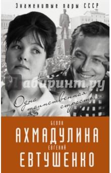 Евгений Евтушенко и Белла Ахмадулина. Одна таинственная страсть… белла ахмадулина лирика