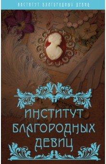 Институт благородных девиц музейные тайны смитсоновский институт достояние нации
