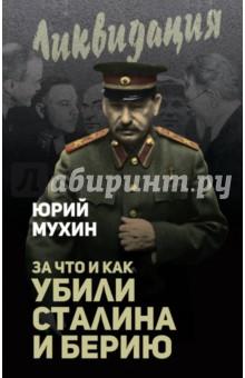 За что и как убили Сталина и Берию кремлёв с если бы берию не убили… вечная память
