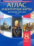 История России XIX в. 8 класс. Атлас с контурными картами