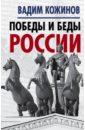 Победы и беды России, Кожинов Вадим Валерианович