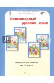 Олимпиадный русский язык. 3 класс. Методическое пособие. ФГОС