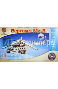 ВертолетМи-8 (80079) mi 313 migix movement music купить дешево в китае