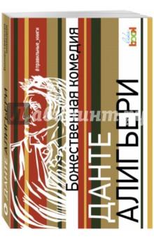 Божественная комедия, Алигьери Данте, ISBN 9785699981953, Like Book , 978-5-6999-8195-3, 978-5-699-98195-3, 978-5-69-998195-3 - купить со скидкой