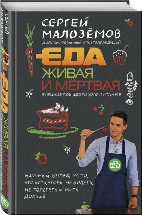 Иллюстрация 1 из 26 для Еда живая и мертвая. 5 принципов здорового питания - Сергей Малоземов | Лабиринт - книги. Источник: Лабиринт