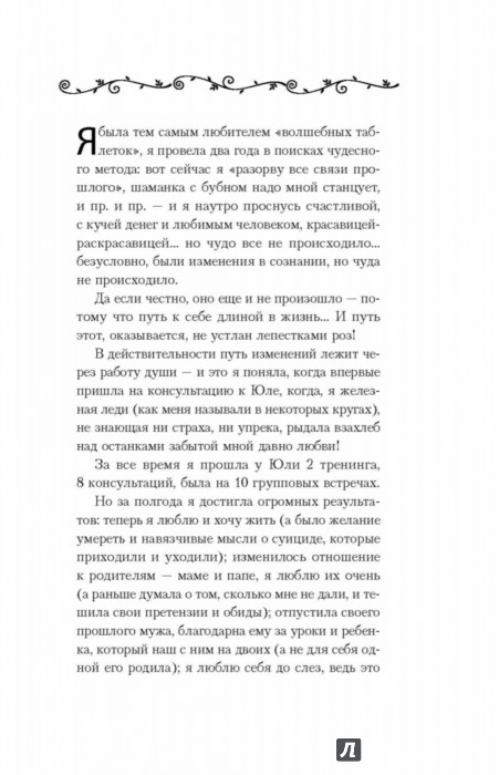 Иллюстрация 1 из 21 для Пять времен женской силы. Пробуди в себе таланты - Юлия Боженова | Лабиринт - книги. Источник: Лабиринт