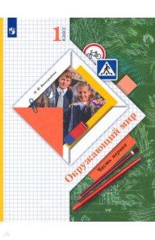 Окружающий мир. 1 класс. Учебник. В 2-х частях. Часть 1