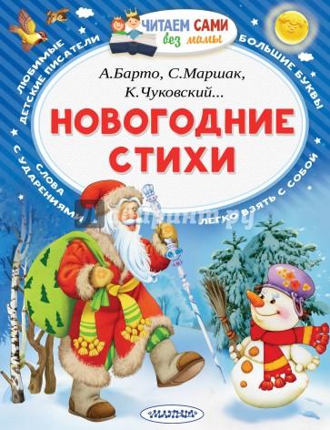 Новогодние стихи, Маршак Самуил Яковлевич