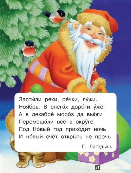 веселые новогодние пожелания поэтов раскрыл свой
