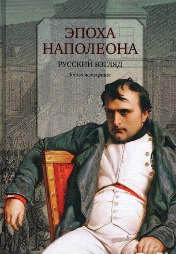 Эпоха Наполеона. Русский взгляд. Книга 4, Бордаченкова И.