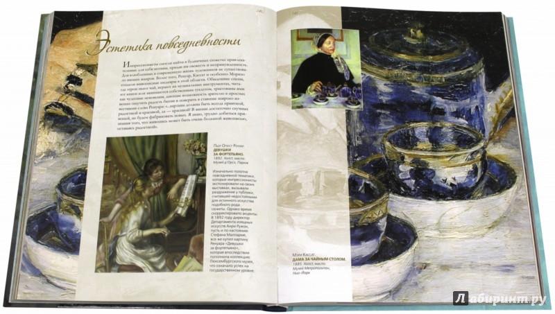 Иллюстрация 1 из 6 для Шедевры импрессионистов - Екатерина Громова | Лабиринт - книги. Источник: Лабиринт