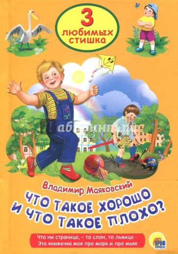 Что такое хорошо и что такое плохо, Маяковский Владимир Владимирович