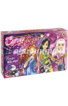 Купить Игра настольная Суперзвезда (для девочек) (03850), Русский стиль, Другие настольные игры