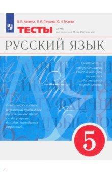 Русский язык. 5 класс. Тесты. ФГОС