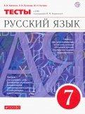 Русский язык. 7 класс. Тесты. ФГОС