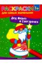 Дед Мороз и Снегурочка. Книжка-раскраска,