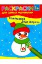 Помощники Деда Мороза. Книжка-раскраска