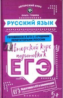 Русский язык. Авторский курс подготовки к ЕГЭ ситников в как написать сочинение для подготовки к егэ