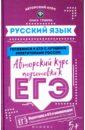 Обложка Русский язык. Авторский курс подготовки к ЕГЭ
