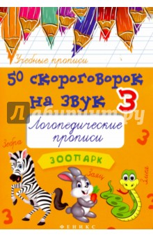 50 скороговорок на звук З. Логопедические прописи