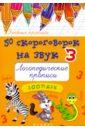 50 скороговорок на звук З. Логопедические прописи, Жученко Мария Станиславовна
