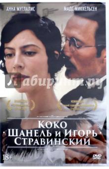 Коко Шанель и Игорь Стравинский (DVD)