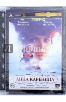 Анна Каренина (2017). Полная версия. 1-8 серии (2DVD) анна каренина история вронского 2017 полная версия серии 1–8 2 dvd