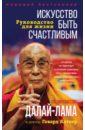 Искусство быть счастливым, Далай-Лама,Катлер Говард К.