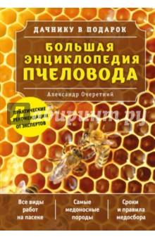 Большая энциклопедия пчеловода виктор варягин практические рекомендации по океанскому и морскому яхтингу